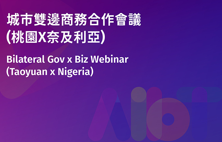 【Closed door】 Bilateral Gov x Biz Webinar (Taoyuan x Nigeria)