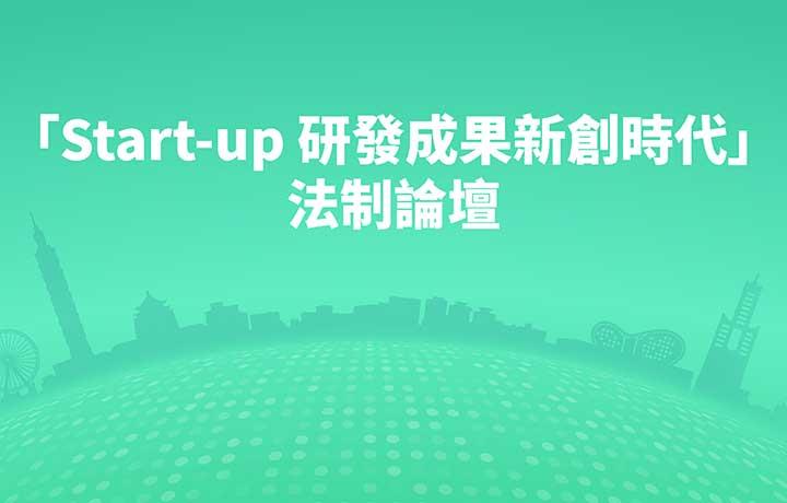 「Start-up 研發成果新創時代」法制論壇