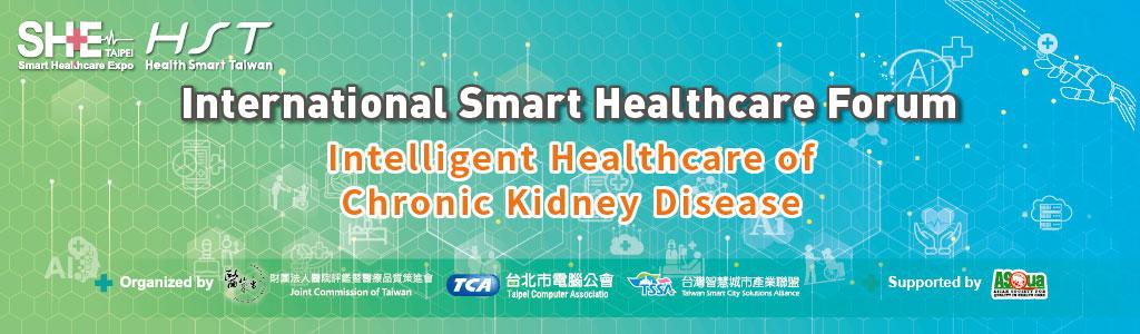 SHE series - 2021 International Smart Healthcare Forum (Session#3)