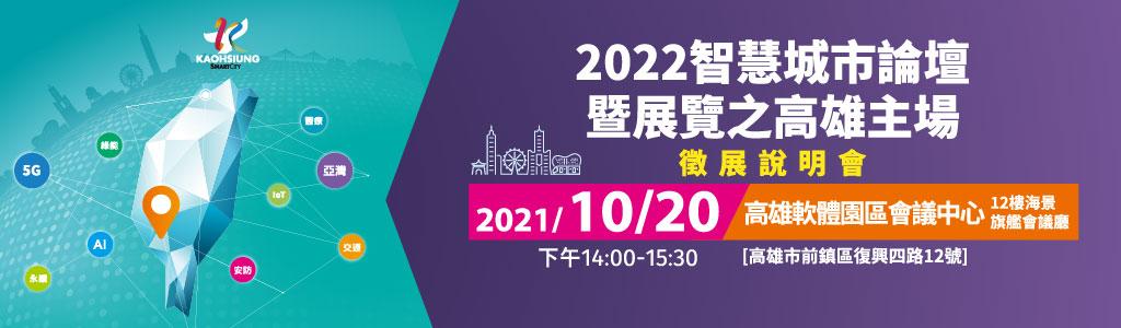 2022智慧城市論壇暨展覽之高雄主場徵展說明會