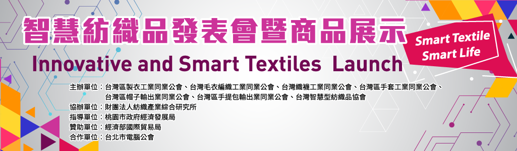 【Open On Site Registration】Innovative and Smart Textiles  Launch