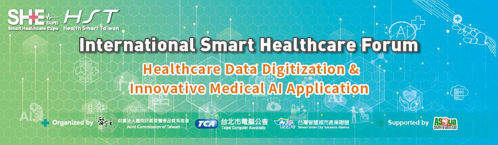 SHE series - 2021 SHE International Smart Healthcare Forum Session#2