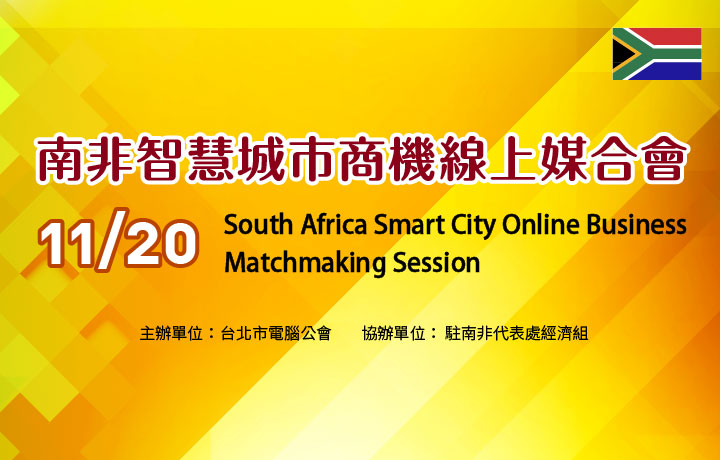 South Africa Smart City Online Business Matchmaking Session