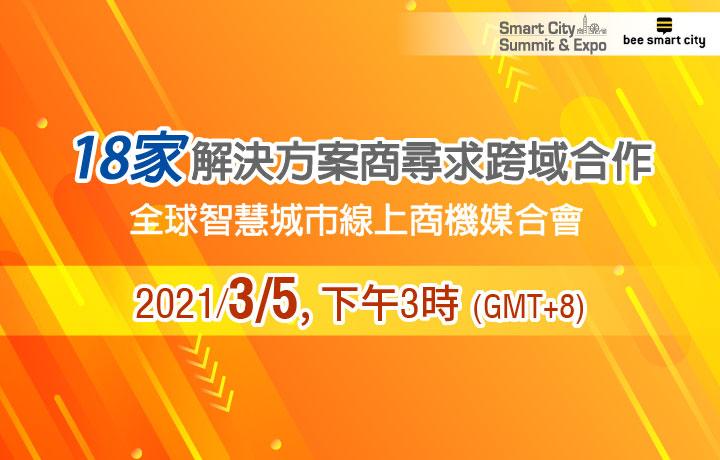 全球智慧城市線上商機媒合會  SCSE X Bee Smart City