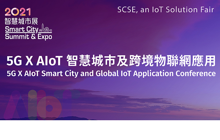 【On site forum】5G X AIoT Smart City and Global IoT Application Conference