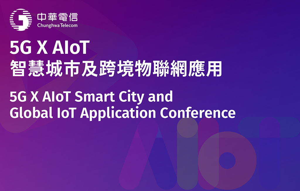 【Full】5G X AIoT Smart City and Global IoT Application Conference