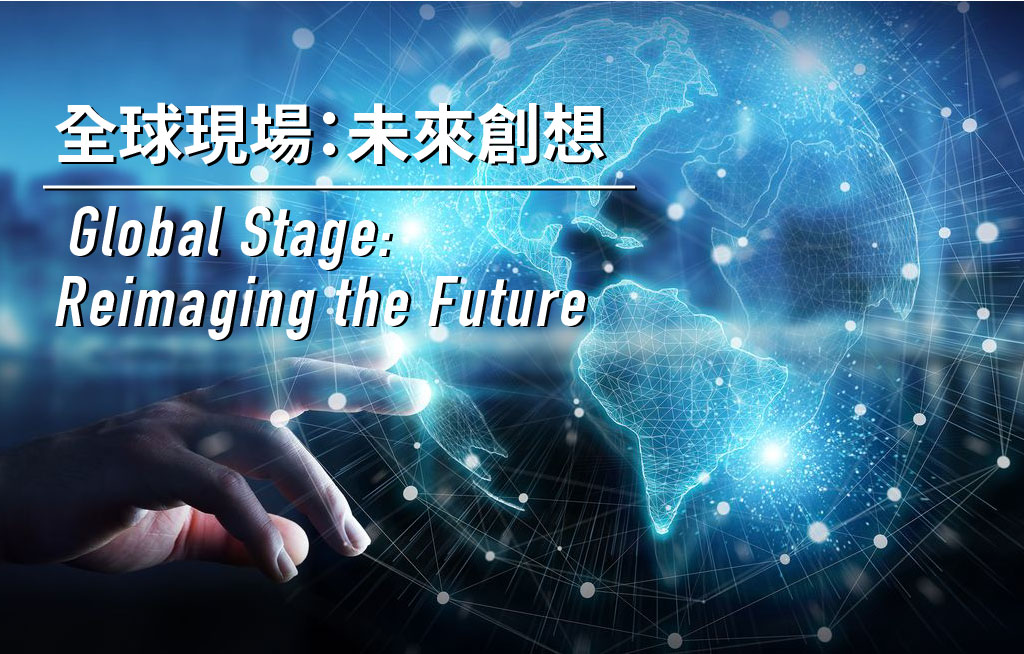 【On Site 】Global Stage:Reimaging the Future