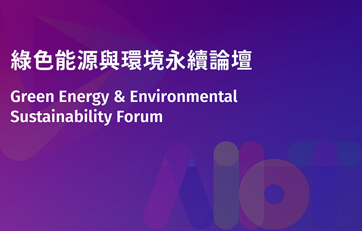【Open On Site Registration】Green Energy & Environmental Sustainability Forum