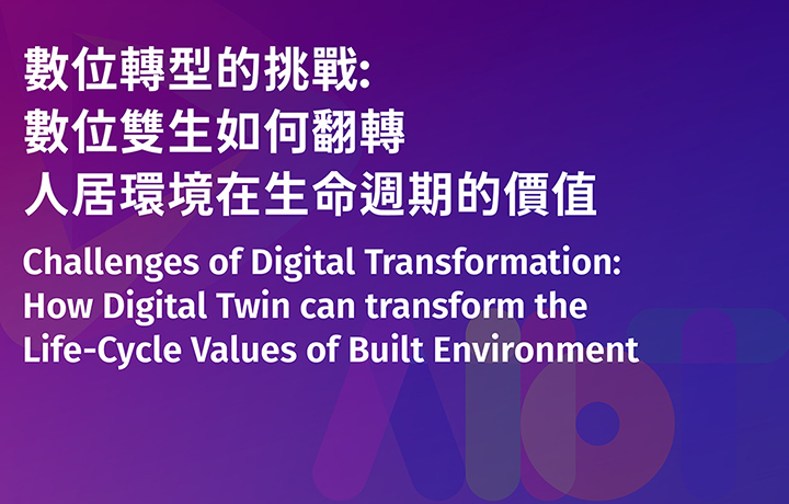 【Open On Site Registration】Challenges of Digital Transformation: How Digital Twin can transform the Life-Cycle Values of Built Environment