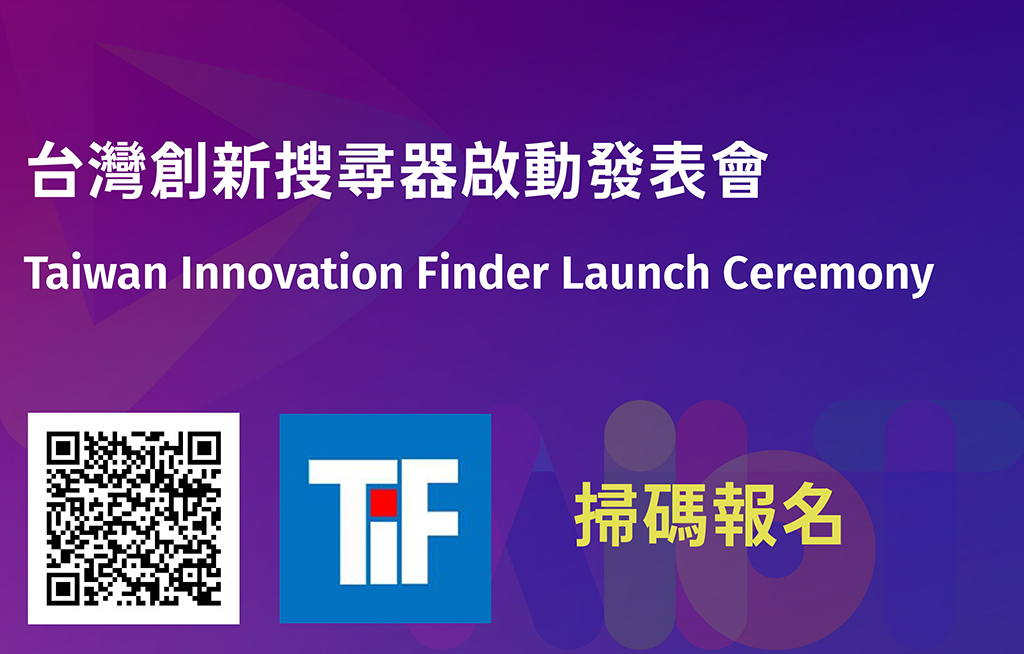 【Open On Site Registration】Taiwan Innovation Finder Launch Ceremony