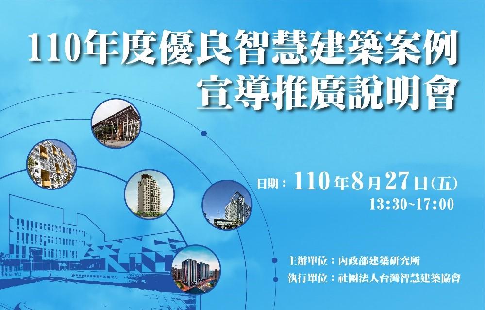 Seminar on Intelligent buildings cases 2021