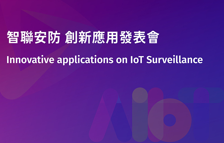 【On Site Registration】Innovative applications on IoT Surveillance