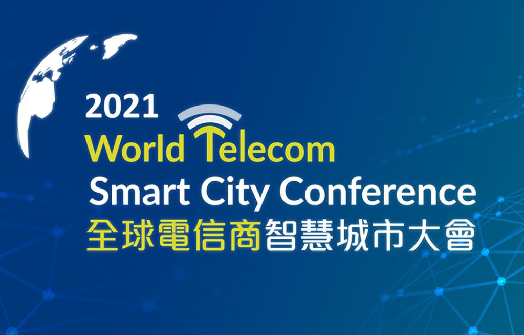 【Online forum】2021 World Telecom Smart City Conference Session II : Towards a 5G Smart City Future