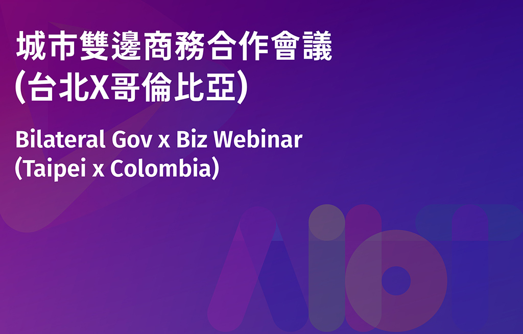 【Closed Door】Bilateral Gov x Biz Webinar (Taipei x Colombia)
