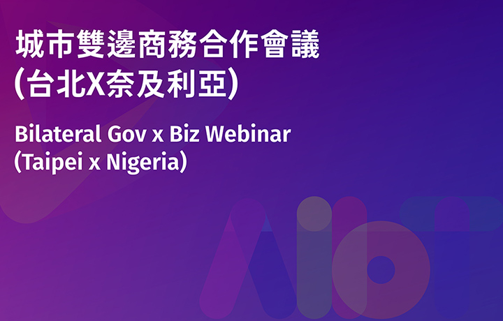 【Closed Door】Bilateral Gov x Biz Webinar (Taipei x Nigeria)