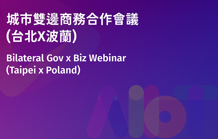 【Closed door】Bilateral Gov x Biz Webinar (Taipei x Poland)