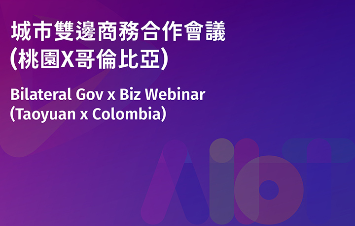【Closed Door】Bilateral Gov x Biz Webinar (Taoyuan x Colombia)