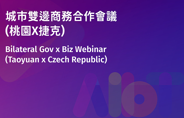 【Closed Door】Bilateral Gov x Biz Webinar (Taoyuan x Czech Republic)